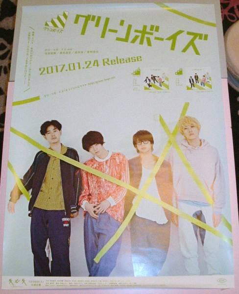 グリーンボーイズ CD 予約特典 B2サイズ ポスター