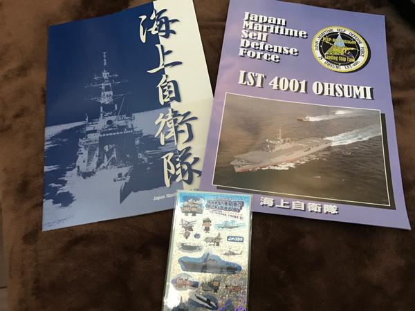 海上自衛隊 おおすみ パンフレット2冊&シールセット