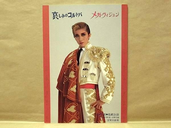 [公演パンフ]哀しみのコルドバ 宝塚歌劇1995(安寿ミラ紫吹淳