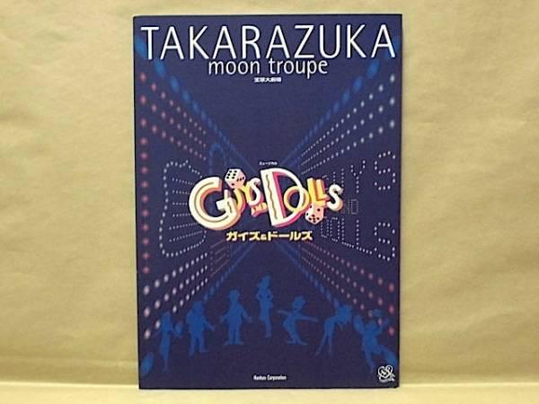[公演パンフ]ガイズ&ドールズ 宝塚歌劇2002(紫吹淳