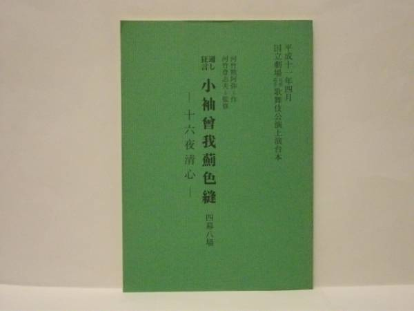 [台本]通し狂言 小袖曾我薊色縫 国立劇場1999.4(歌舞伎公演