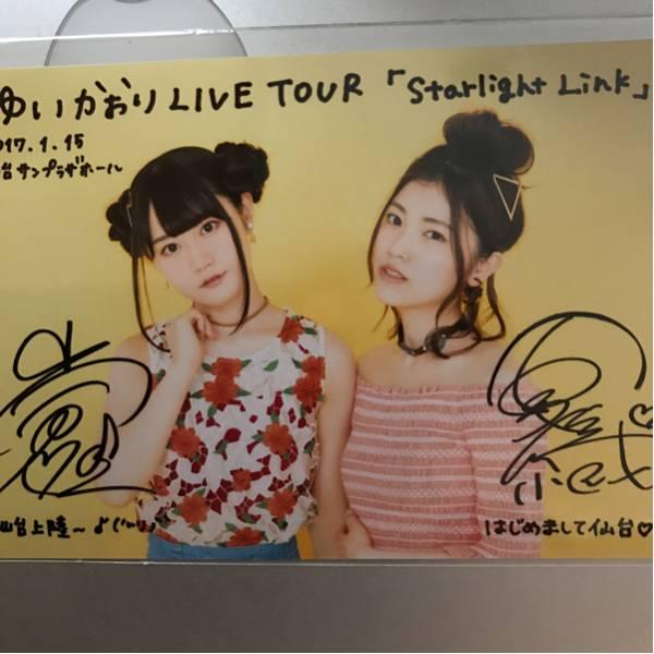 ゆいかおり Starlight Link ツアー 仙台 ブロマイド 会場限定