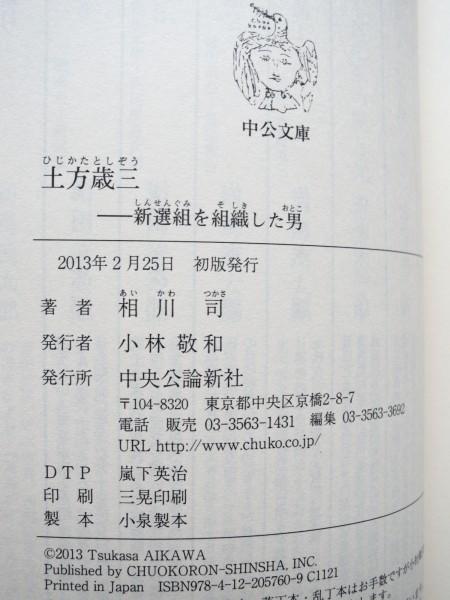 土方歳三 新選組を組織した男 (...