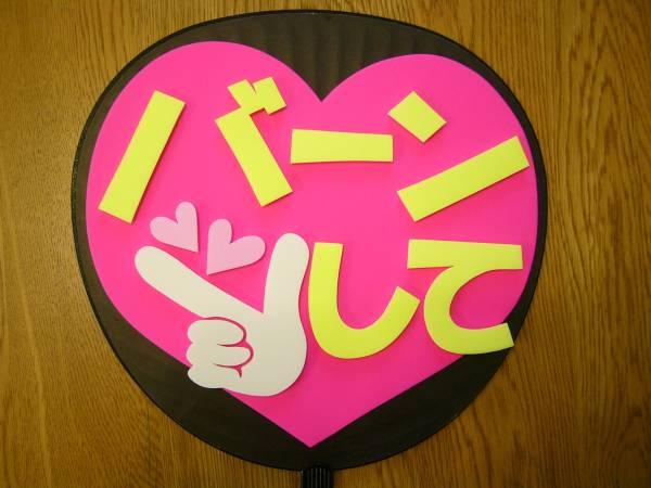 ジャニーズWEST[バーンして]デコパネ立体文字黄色手作りうちわ福岡