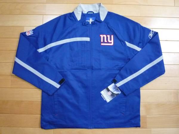 新品タグ付★リーボック★NFLニューヨークジャイアンツ ウィンドブレーカージャケットL_自宅保管品でございます。