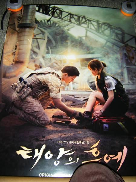 韓国ドラマ【太陽の末裔】ポスター2種類★筒入 ソンジュンギ