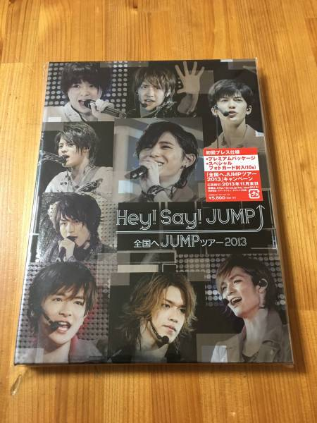 Hey!Say!JUMP DVD 全国へJUMPツアー2013 初回プレス 新品 コンサートグッズの画像