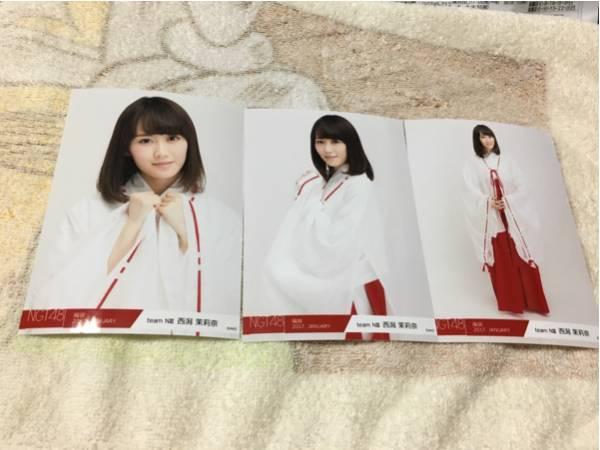 NGT48 福袋 生写真 3種コンプ 西潟茉莉奈 ライブグッズの画像