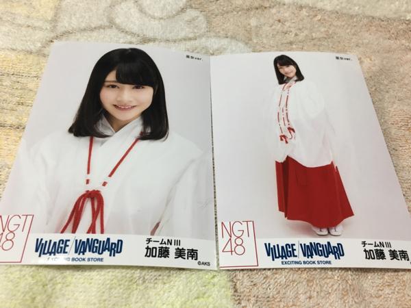 NGT48 ヴィレヴァン コラボ 巫女 生写真 コンプ 加藤美南 ライブグッズの画像