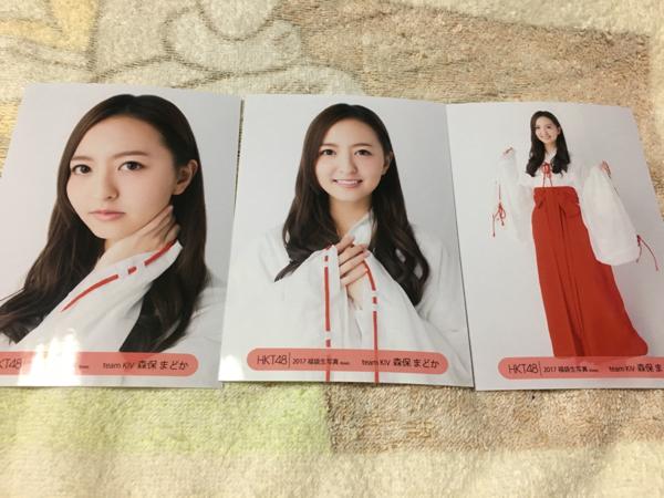 HKT48 福袋 生写真 3種コンプ 森保まどか