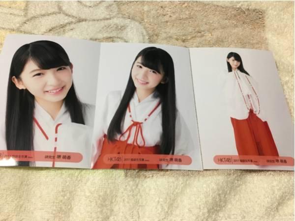 HKT48 福袋 生写真 3種コンプ 界萌香
