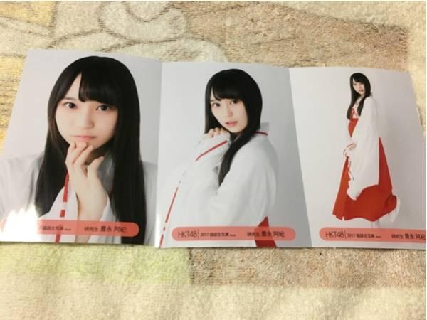 HKT48 福袋 生写真 3種コンプ 豊永阿紀