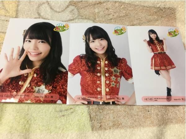 HKT48 5周年 生写真 3種コンプ 渕上舞