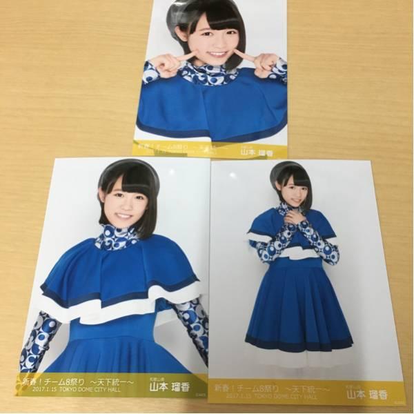 AKB48 新春!チーム8祭り 会場生写真 天下統一 山本瑠香