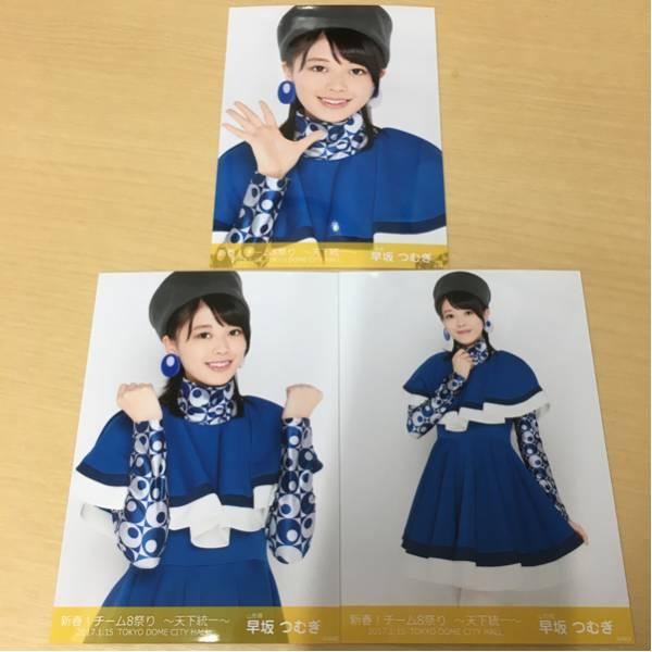 AKB48 新春!チーム8祭り 会場生写真 天下統一 早坂つむぎ