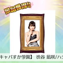 神の手◆キャバすか学園 渋谷凪咲クッション◆顔写真入り名刺付