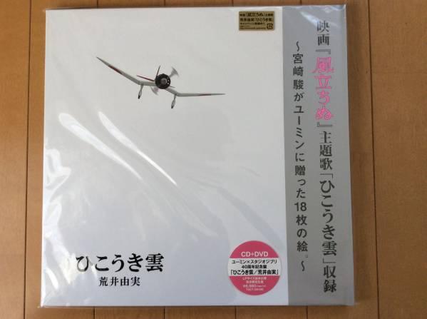 風立ちぬ 松任谷由実 ひこうき雲 40周年記念版 CD+DVD 新品未開封 ライブグッズの画像