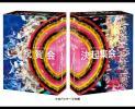 AKB48 同時開催コンサート 祝賀会 決起集会 Blu-ray 写真無