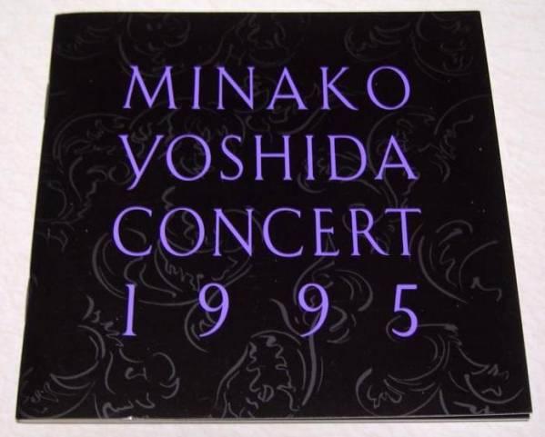 [即決] 吉田美奈子 『CONCERT 1995 パンフレット』 パンフ
