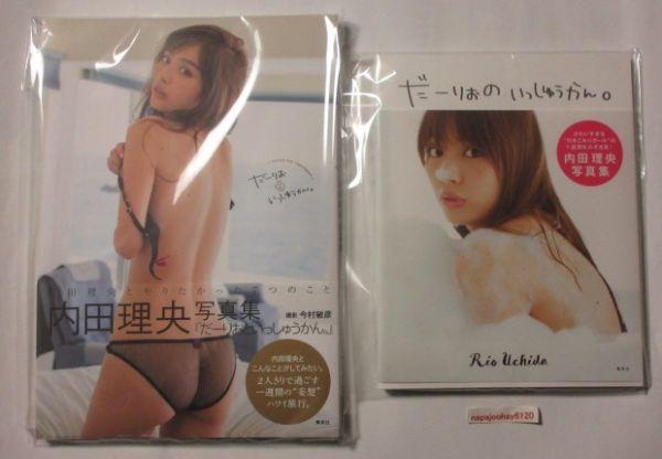 だーりお 内田理央 直筆サイン入写真集 2冊セット
