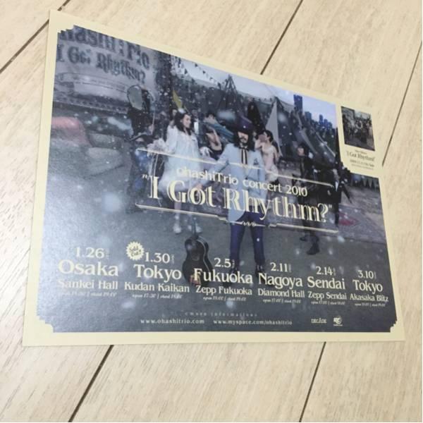大橋トリオ i got rhythm? ライブ 告知 チラシ 2010 ツアー