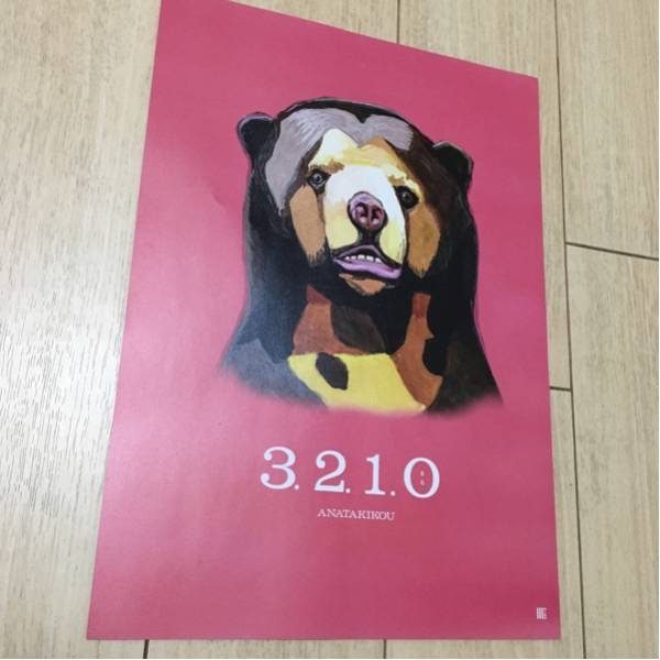 anatakikou アナタキコウ cd 3.2.1.0 発売 告知 チラシ アルバム