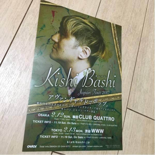 キシバシ kishi bashi 来日 告知 チラシ 2017 japan tour
