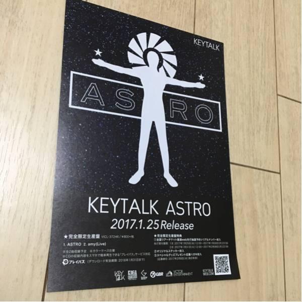 keytalk キートーク cd 発売 告知 チラシ 2017 astro