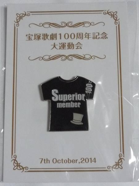 ◆宝塚歌劇100周年記念大運動会◆専科ピンズ◆轟悠北翔海莉華形