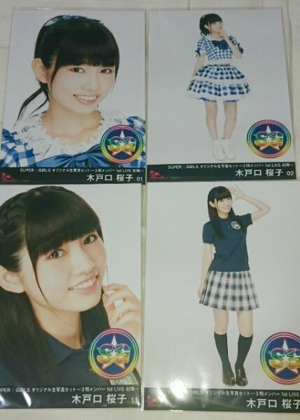 SUPER☆GiRLS 木戸口桜子 生写真4枚セット ライブグッズの画像