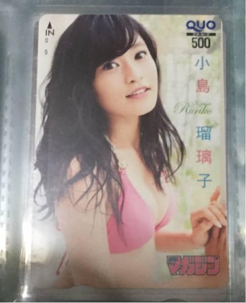 小島瑠璃子クオカード グッズの画像