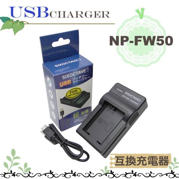 【新品】SONYソニーNP-FW50互換USB充電器NEX-C3/NEX-3/NEX-5/α55/α33/NEX-5N/NEX-7/NEX-F3/NEX-5R