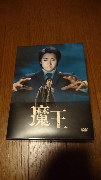 嵐、大野智、生田斗真主演ドラマ「魔王」DVD-BOX