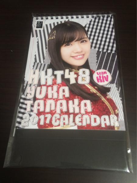 HKT48 2017年 卓上カレンダー 田中優香 生写真無し グッズの画像
