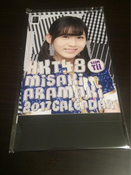 HKT48 2017年 卓上カレンダー 荒巻美咲 生写真無し 1