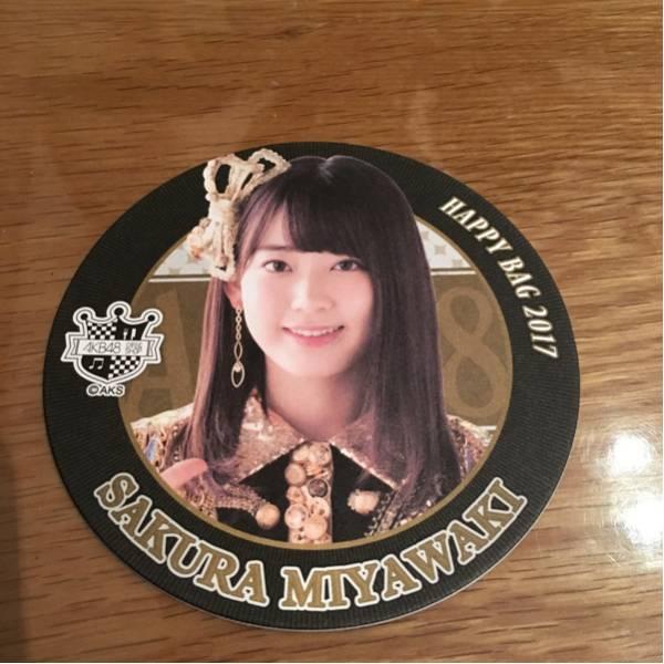 AKB48 カフェ 限定 ハッピーバッグ 福袋 コースター 宮脇咲良 ライブ・総選挙グッズの画像