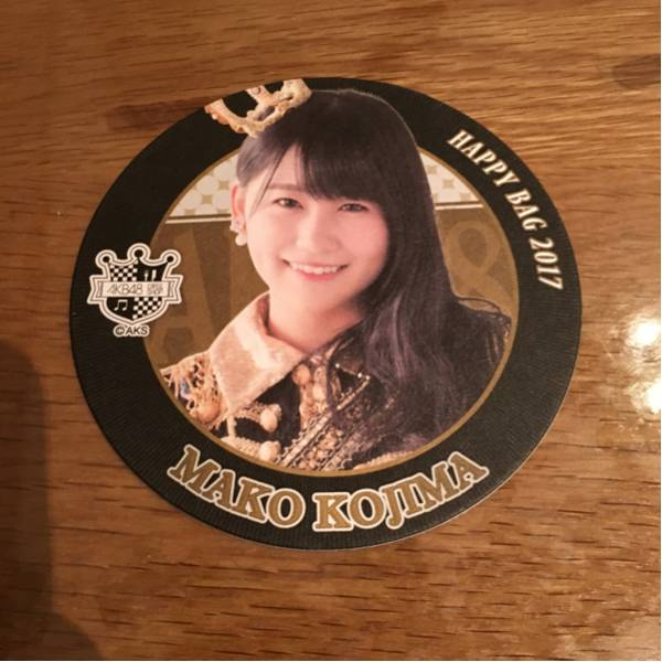 AKB48 カフェ 限定 ハッピーバッグ 福袋 コースター 小嶋真子 ライブ・総選挙グッズの画像