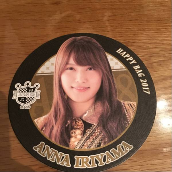 AKB48 カフェ 限定 ハッピーバッグ 福袋 コースター 入山杏奈 ライブ・総選挙グッズの画像