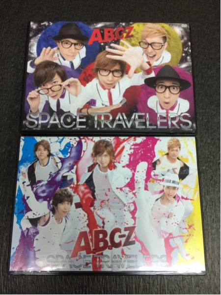 SPACE TRAVELERS A.B.C-Z 送料無料 初回限定盤・通常盤セット DVD A.B.C-Z LOVE入りCD コンサートグッズの画像