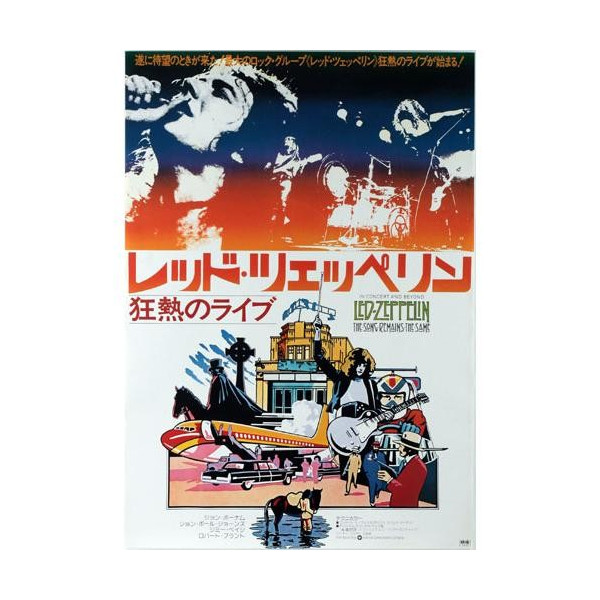 LED ZEPPELIN ドキュメンタリー映画 限定レプリカ特大ポスター