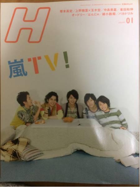 嵐/塚本高史/中島美嘉/雑誌H2010.1月号 ライブグッズの画像