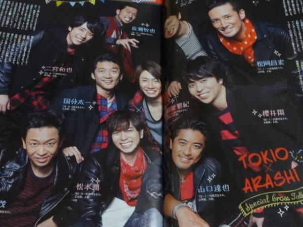 ◎[TVガイド 2014.12.13]TOKIO×嵐 激レア2ショットBOOK/KinKi Kids/Kis-My-Ft2/防弾少年団
