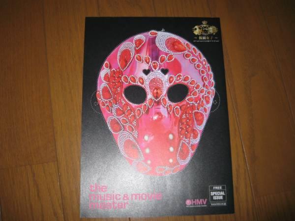 □仮面女子 非売品HMV冊子 開くとポスターに!