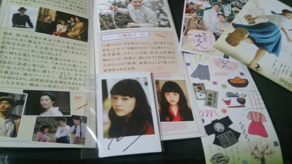 NHK とと姉ちゃん 高畑充希 番組販促用 直筆サイン入りフォト(未開封 美品)とNHK 非売品セット