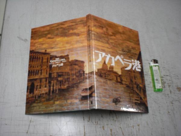 出M342★ ゴスペラーズ 2003年 パンフ アカペラ港 送料164円