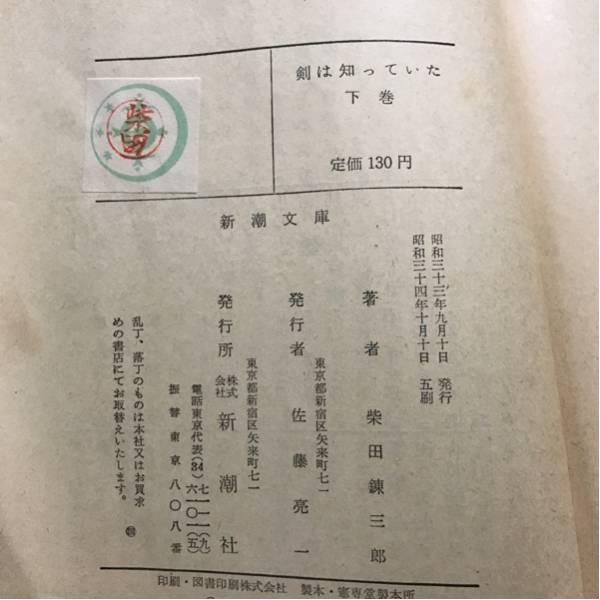 I0 剣は知っていた 下巻 柴田錬三郎_画像3