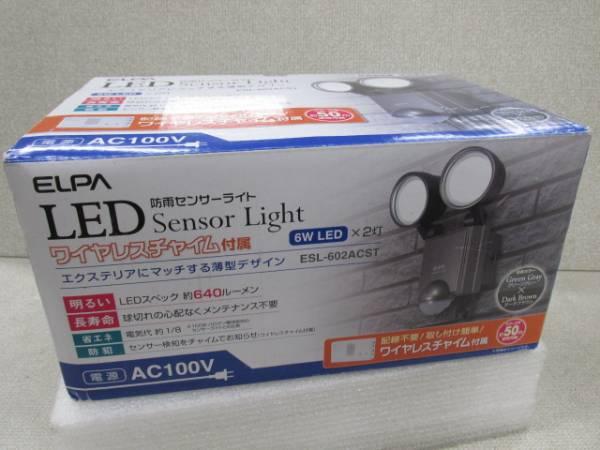 防雨/ワイヤレスチャイム ELPA LED センサーライト ESL-602ACST