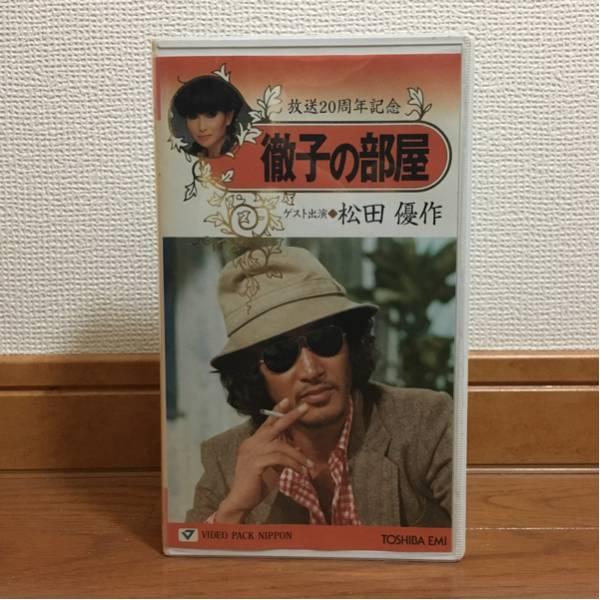 松田優作 徹子の部屋 VHS 超貴重