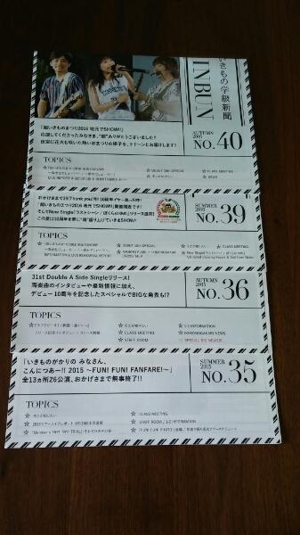 いきものがかり 会報4冊 1年2組 いきもの学級新聞 ライブグッズの画像