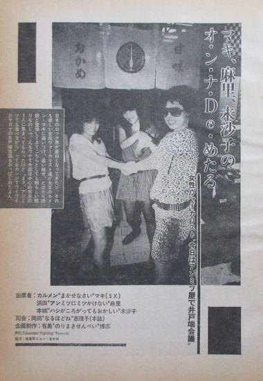 浜田麻里 本城未沙子 カルメン・マキ 対談 1983 切り抜き 4P